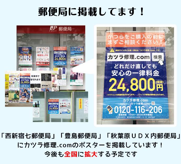 かつら修理.comポスター掲載